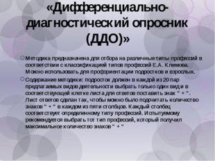 «Дифференциально-диагностический опросник (ДДО)» Методика предназначена для о
