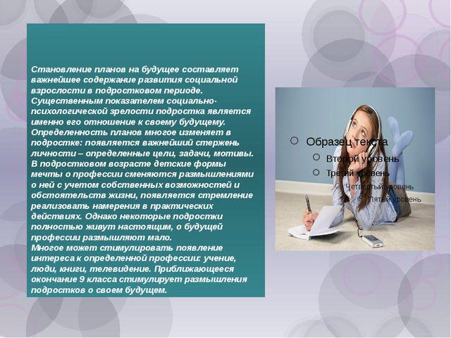Становление планов на будущее составляет важнейшее содержание развития социал...