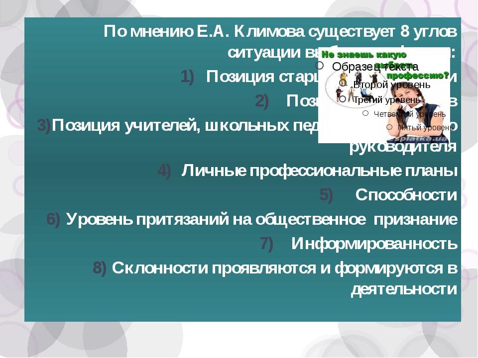 По мнению Е.А. Климова существует 8 углов ситуации выбора профессии: Позиция...
