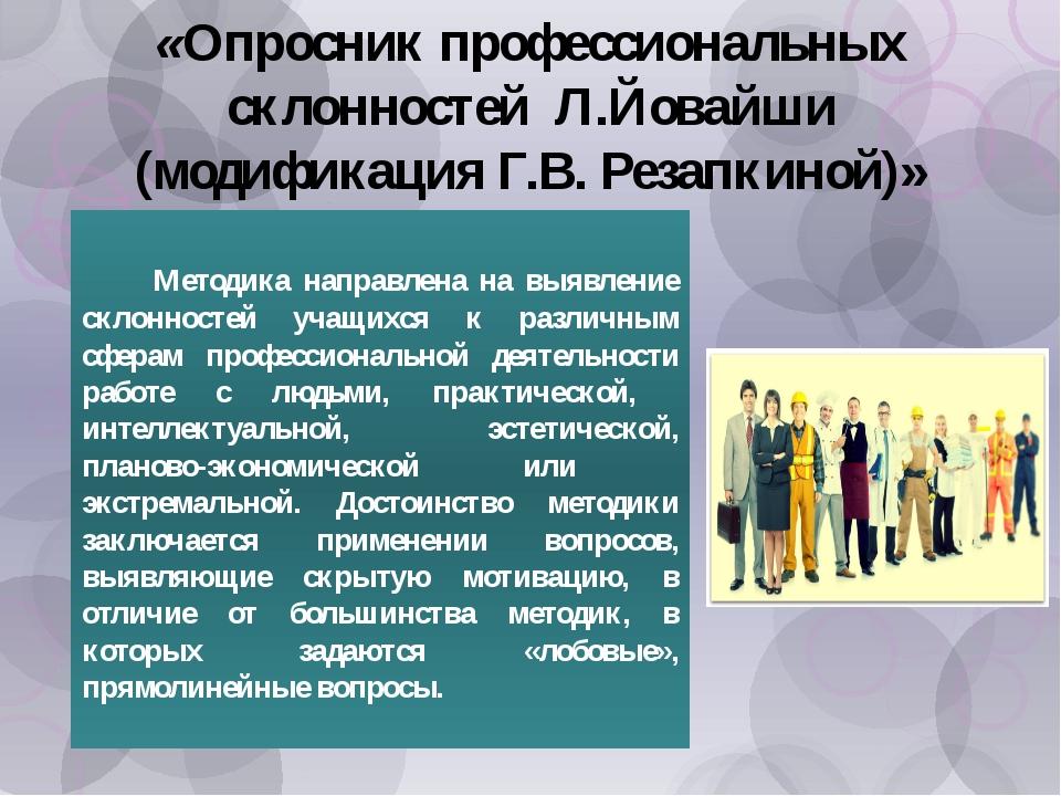 «Опросник профессиональных склонностей Л.Йовайши (модификация Г.В. Резапкиной...
