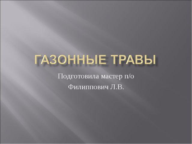 Подготовила мастер п/о Филиппович Л.В.