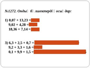 №1272. Ондық бөлшектерді қосыңдар: 1) 0,07 + 13,23 = 13,3 9,02 + 4,28 = 13,