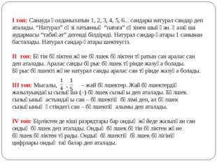 І топ: Санауда қолданылатын 1, 2, 3, 4, 5, 6... сандары натурал сандар деп ат