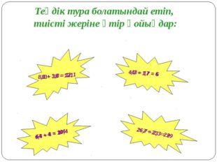 267 + 23 = 29 83+ 38 = 121 43 + 17 = 6 64 + 4 = 104 8,3 + 3,8 = 12,1 4,3 + 1