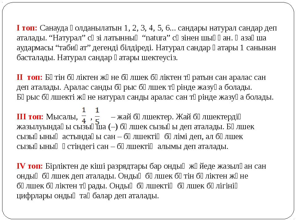 І топ: Санауда қолданылатын 1, 2, 3, 4, 5, 6... сандары натурал сандар деп ат...