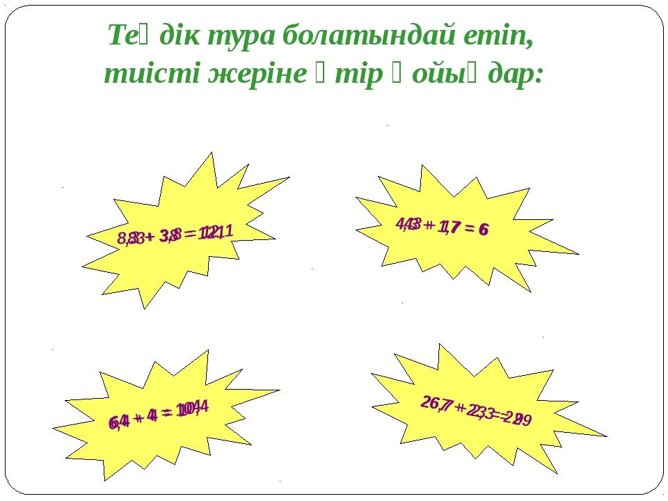 267 + 23 = 29 83+ 38 = 121 43 + 17 = 6 64 + 4 = 104 8,3 + 3,8 = 12,1 4,3 + 1...