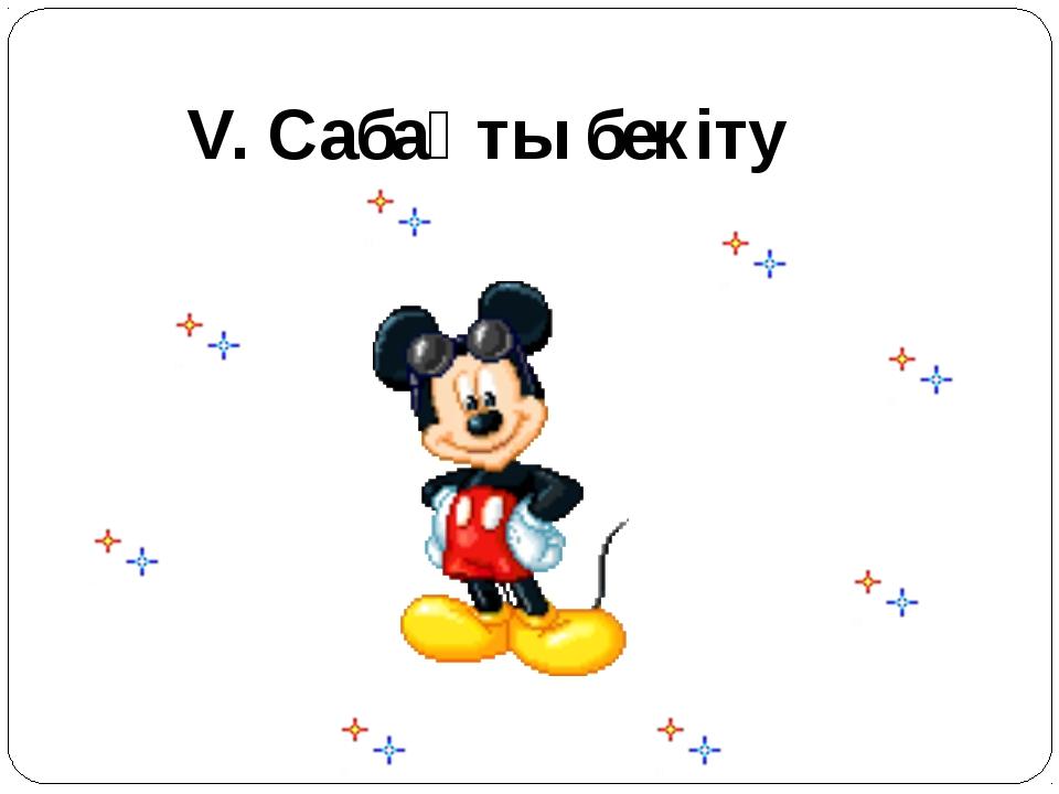 V. Сабақты бекіту