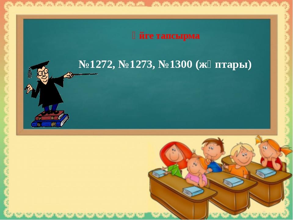№1272, №1273, №1300 (жұптары) Үйге тапсырма