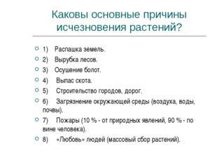Каковы основные причины исчезновения растений? 1)Распашка земель. 2)В