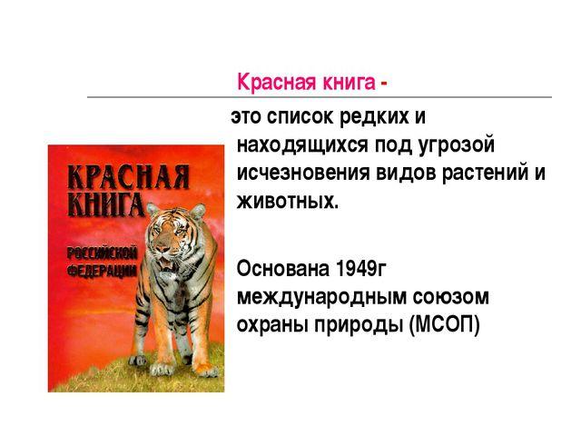 Красная книга - это список редких и находящихся под угрозой исчезновения вид...