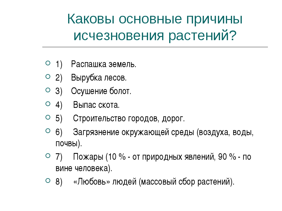 Каковы основные причины исчезновения растений? 1)Распашка земель. 2)В...