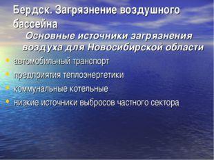 Бердск. Загрязнение воздушного бассейна Основные источники загрязнения воздух