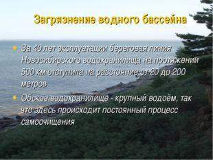 За 40 лет эксплуатации береговая линия Новосибирского водохранилища на протяж