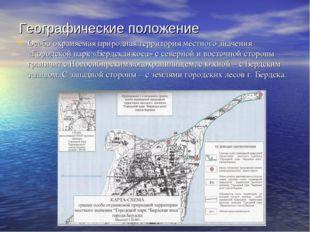 Географические положение Особо охраняемая природная территория местного значе