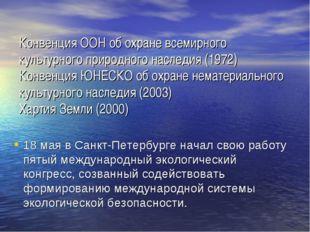Конвенция ООН об охране всемирного культурного природного наследия (1972) Кон