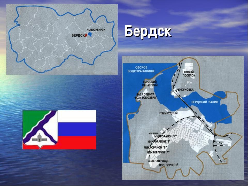 Бердск
