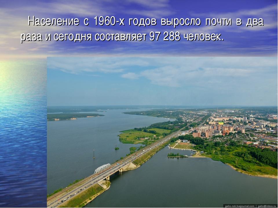 Население с 1960-х годов выросло почти в два раза и сегодня составляет 97 28...