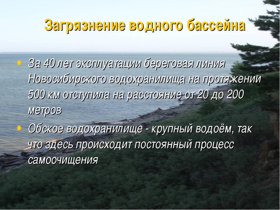 За 40 лет эксплуатации береговая линия Новосибирского водохранилища на протяж...