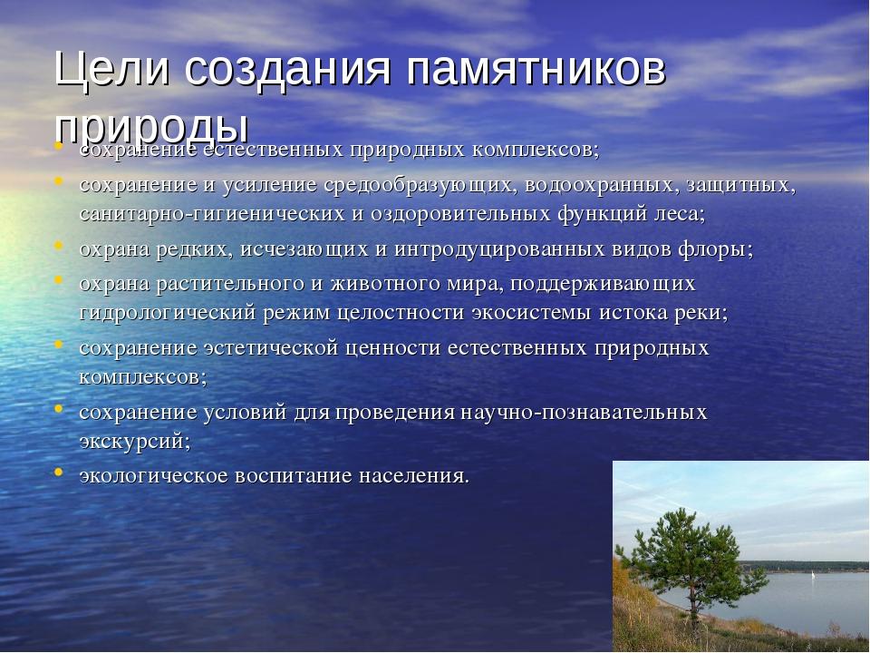Цели создания памятников природы сохранение естественных природных комплексов...