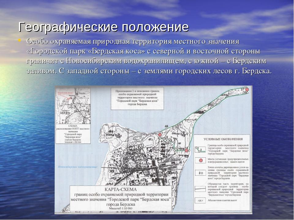 Географические положение Особо охраняемая природная территория местного значе...