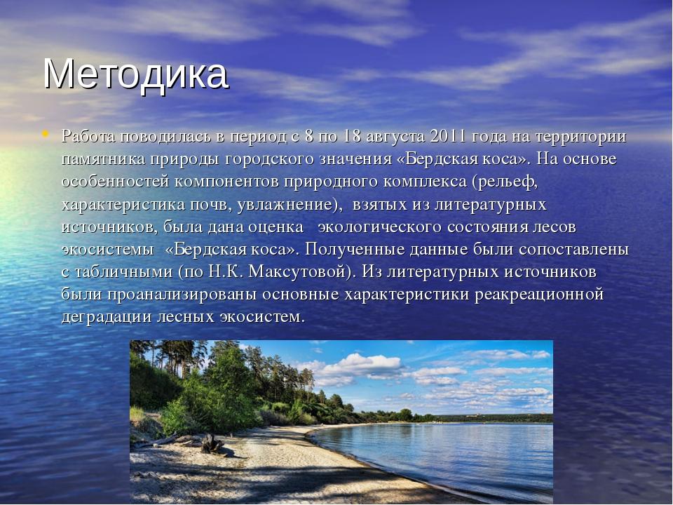 Методика Работа поводилась в период с 8 по 18 августа 2011 года на территории...