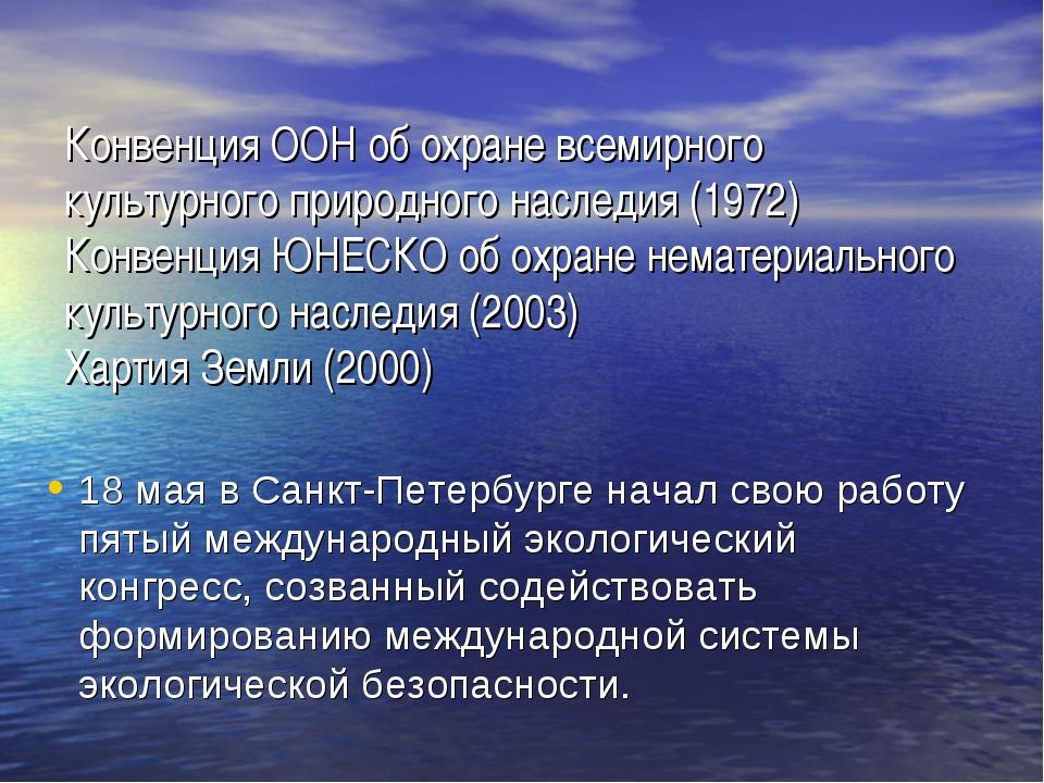 Конвенция ООН об охране всемирного культурного природного наследия (1972) Кон...