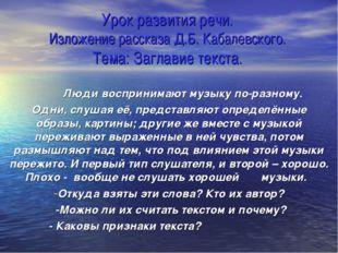 Урок развития речи. Изложение рассказа Д.Б. Кабалевского. Тема: Заглавие текс