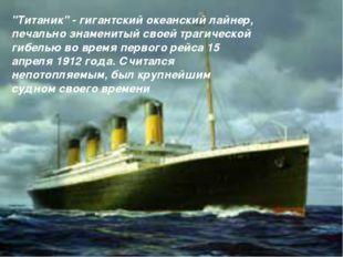 """""""Титаник"""" - гигантский океанский лайнер, печально знаменитый своей трагическо"""