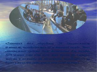 «Титаник» был оборудован 20 спасательными шлюпками, находившимися на шлюпочно