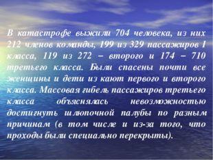 В катастрофе выжили 704 человека, из них 212 членов команды, 199 из 329 пасса