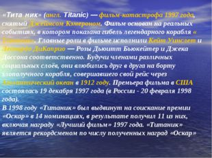 «Тита́ник» (англ. Titanic) — фильм-катастрофа 1997 года, снятый Джеймсом Кэме