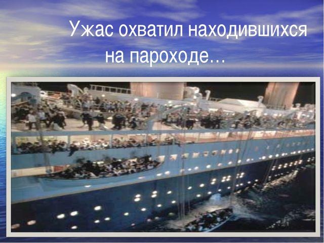 Ужас охватил находившихся на пароходе…