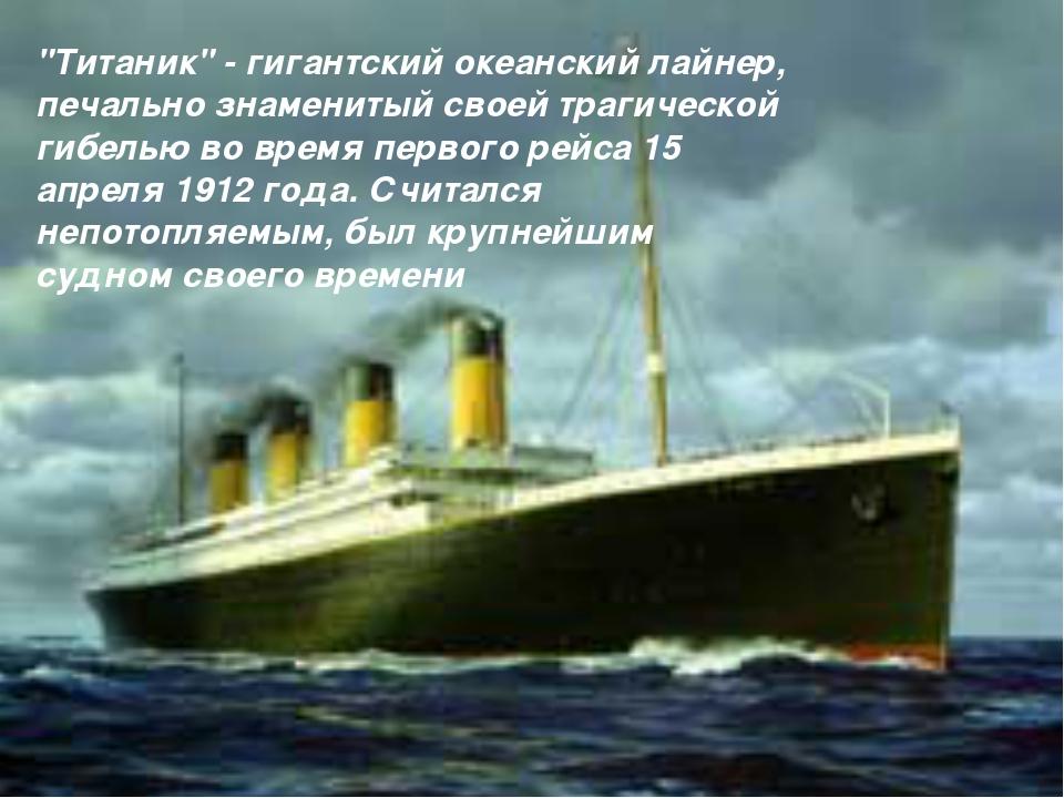 """""""Титаник"""" - гигантский океанский лайнер, печально знаменитый своей трагическо..."""