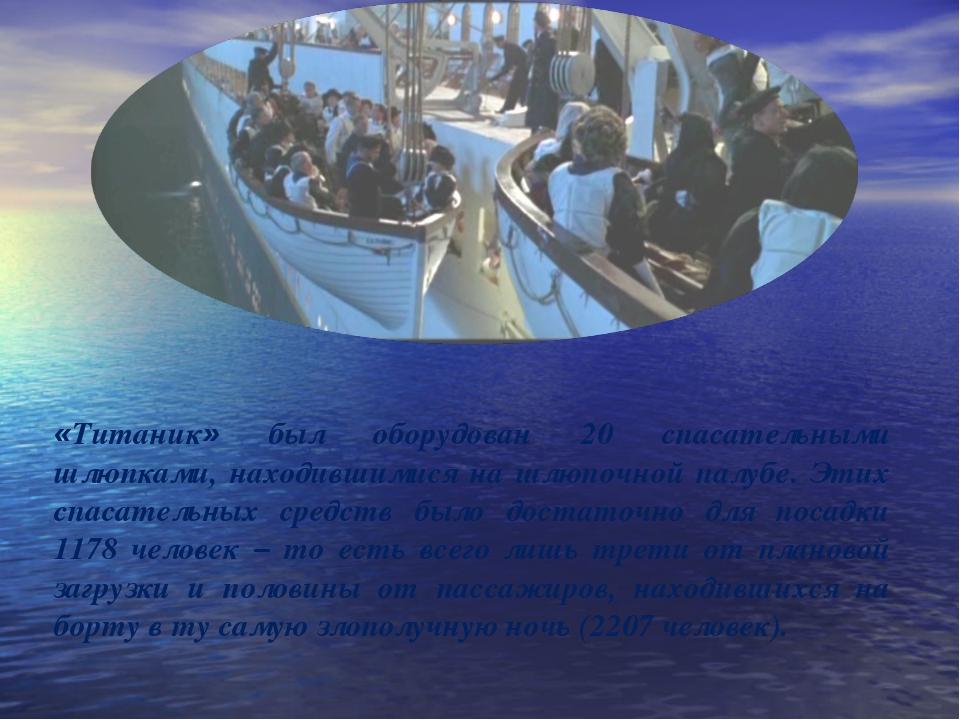 «Титаник» был оборудован 20 спасательными шлюпками, находившимися на шлюпочно...