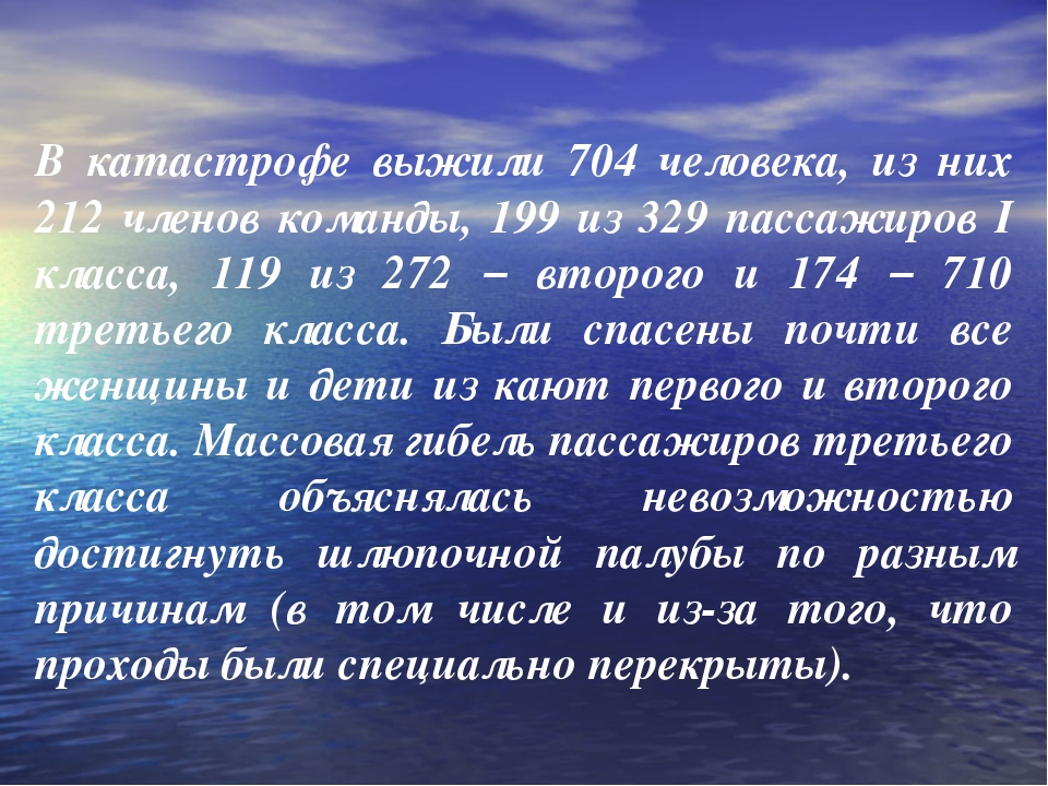 В катастрофе выжили 704 человека, из них 212 членов команды, 199 из 329 пасса...