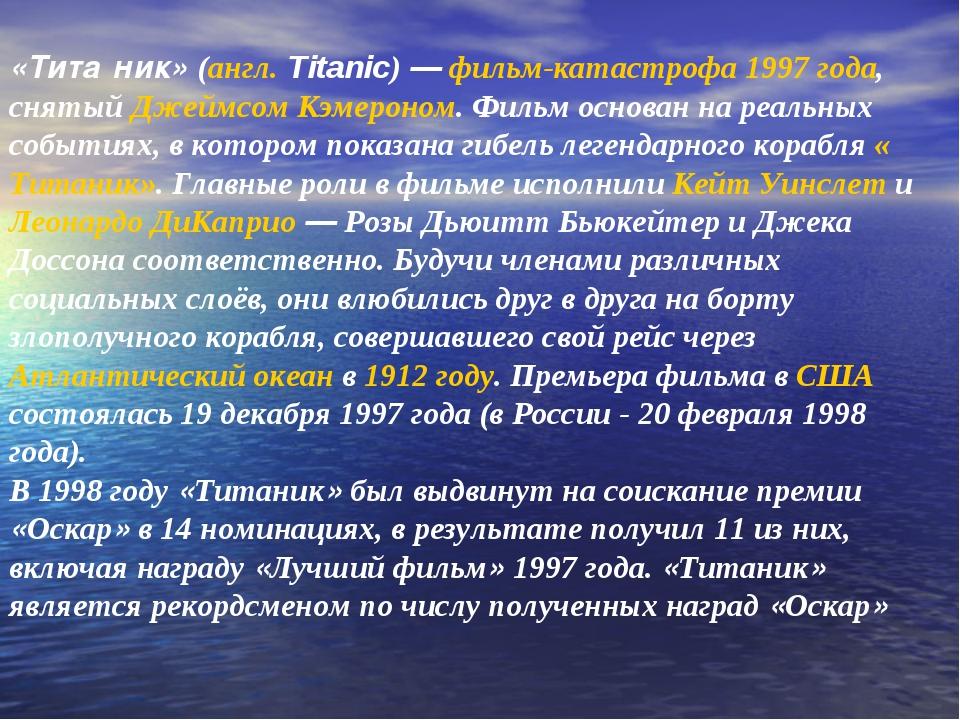 «Тита́ник» (англ. Titanic) — фильм-катастрофа 1997 года, снятый Джеймсом Кэме...
