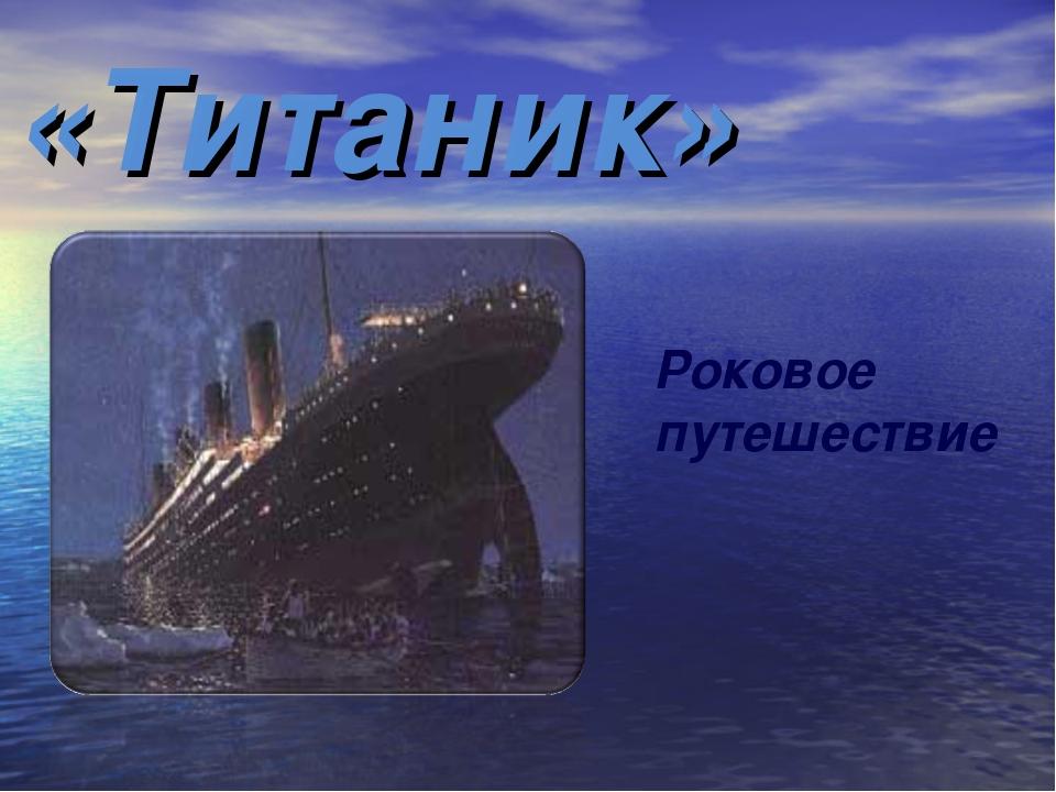 «Титаник» Роковое путешествие