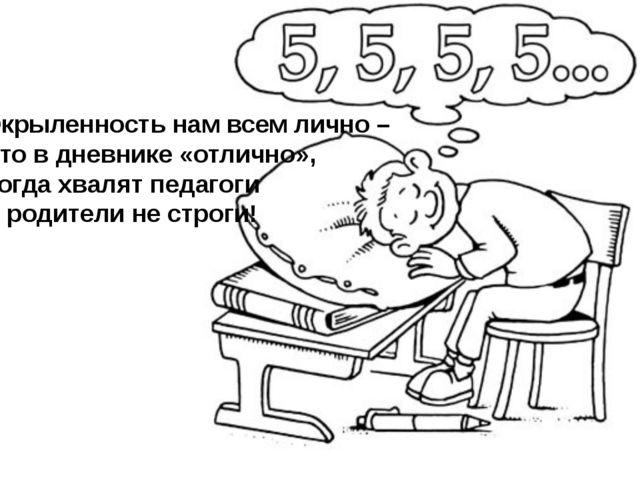 Окрыленность нам всем лично – Это в дневнике «отлично», Когда хвалят педагог...