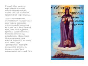 Русский Афон является неразрывной и важной составляющей наследия Святой Горы