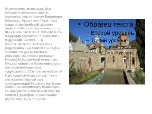 По преданию, монастырь был основан попечением святого равноапостольного княз