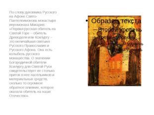 По слову духовника Русского на Афоне Свято-Пантелеимонова монастыря иеромона
