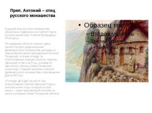 Преп. Антоний – отец русского монашества Будущий отец русского монашества изн