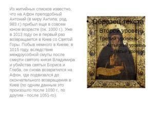 Из житийных списков известно, что на Афон преподобный Антоний (в миру Антипа