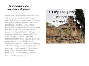 Миссионерское значение «Русика» Известно, что русский монастырь на Афоне изна