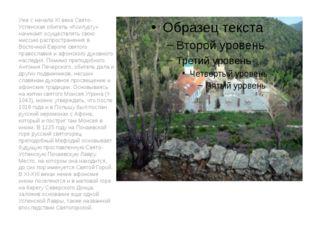 Уже с начала XI века Свято-Успенская обитель «Ксилургу» начинает осуществлят