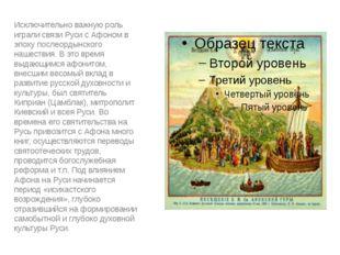 Исключительно важную роль играли связи Руси с Афоном в эпоху послеордынского