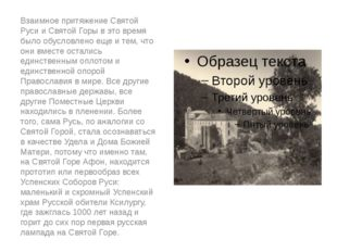 Взаимное притяжение Святой Руси и Святой Горы в это время было обусловлено е