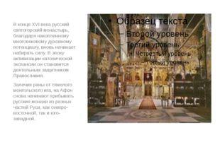 В конце XVI века русский святогорский монастырь, благодаря накопленному мног