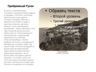 Прибрежный Русик В связи с переживаемым «Русиком» экономическим упадком в сер