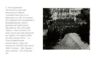 С этого времени численность русских монахов на Афоне стремительно растет и у